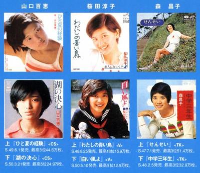 Oricon500a_chu3