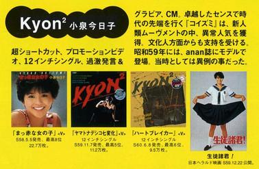 Oricon500a_kyon2