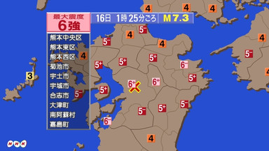 Kumamoto04160125
