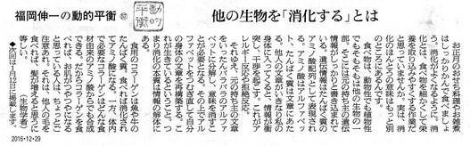 A161229fukuoka