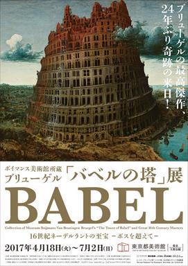 Babel2017s