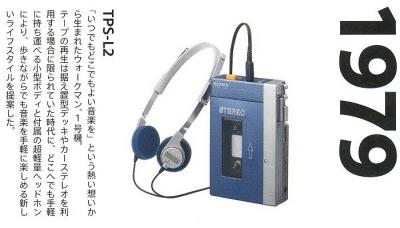 Walkman21