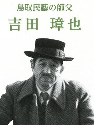 Yoshidasyoya