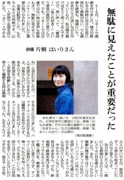 A210103_katagiri